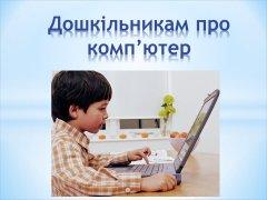 ikt-mp-ditiam-pro-kompiuter-01.JPG