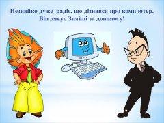 ikt-mp-ditiam-pro-kompiuter-15.JPG