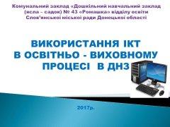 ikt-mp-vykorystannia-ikt-01.JPG