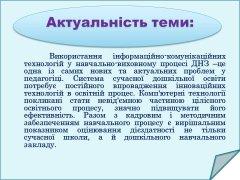 ikt-mp-vykorystannia-ikt-02.JPG