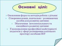 ikt-mp-vykorystannia-ikt-03.JPG