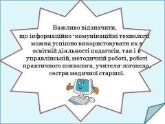 ikt-mp-vykorystannia-ikt-04.JPG
