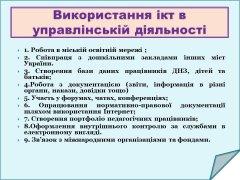 ikt-mp-vykorystannia-ikt-05.JPG
