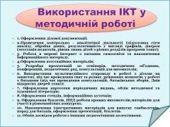 ikt-mp-vykorystannia-ikt-06.JPG