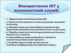 ikt-mp-vykorystannia-ikt-07.JPG