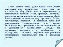 ikt-mp-vykorystannia-ikt-09.JPG