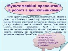 ikt-mp-vykorystannia-ikt-11.JPG
