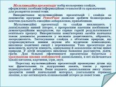 ikt-mp-vykorystannia-ikt-12.JPG