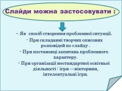 ikt-mp-vykorystannia-ikt-14.JPG
