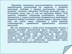 ikt-mp-vykorystannia-ikt-15.JPG