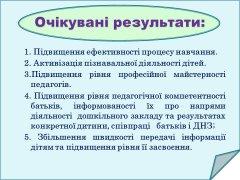 ikt-mp-vykorystannia-ikt-16.JPG