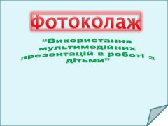 ikt-mp-vykorystannia-ikt-17.JPG