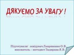 ikt-mp-vykorystannia-ikt-24.JPG
