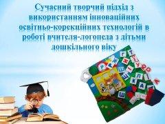 lr-mp-suchasnyi-tvorchyi-pidkhid-01.jpg