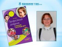 lr-mp-suchasnyi-tvorchyi-pidkhid-03.jpg
