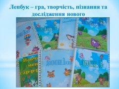 lr-mp-suchasnyi-tvorchyi-pidkhid-14.jpg