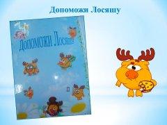 lr-mp-suchasnyi-tvorchyi-pidkhid-15.jpg