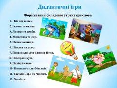 lr-mp-suchasnyi-tvorchyi-pidkhid-22.jpg