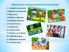 lr-mp-suchasnyi-tvorchyi-pidkhid-23.jpg