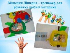 lr-mp-suchasnyi-tvorchyi-pidkhid-27.jpg